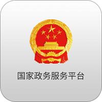 国家政务服务平台app下载_国家政务服务平台app2021最新版免费下载