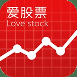 爱股票版下载_爱股票版2021最新版免费下载