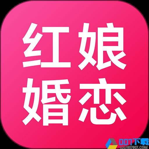 红娘婚恋app下载_红娘婚恋app2021最新版免费下载