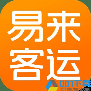 易来客运app下载_易来客运app2021最新版免费下载