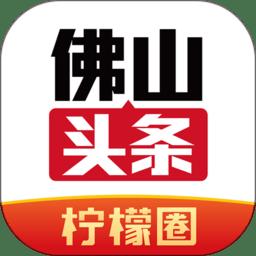 佛山头条手机版下载_佛山头条手机版2021最新版免费下载