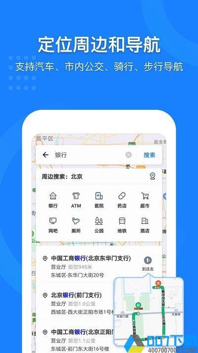 中国地图手机最新版2021下载_中国地图手机最新版20212021最新版免费下载