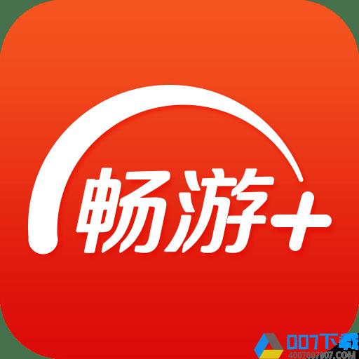 畅游加app下载_畅游加app2021最新版免费下载
