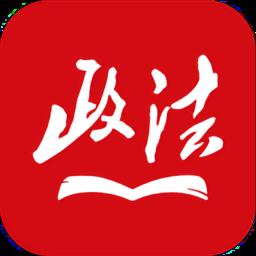 中国政法网院客户端下载_中国政法网院客户端2021最新版免费下载
