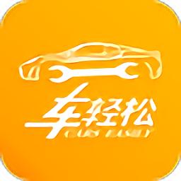 车轻松养车app下载_车轻松养车app2021最新版免费下载