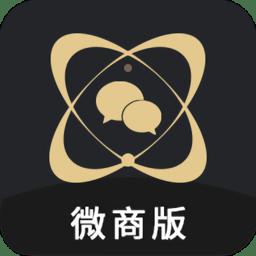 微商助手app下载_微商助手app2021最新版免费下载