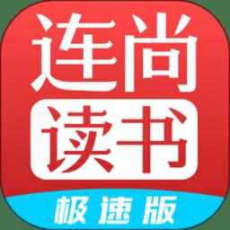 连尚读书极速版app下载_连尚读书极速版app2021最新版免费下载