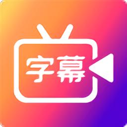 字说视频字幕动画软件下载_字说视频字幕动画软件2021最新版免费下载