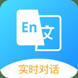 韩语翻译器手机版下载_韩语翻译器手机版2021最新版免费下载