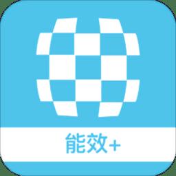 云智能效app下载_云智能效app2021最新版免费下载