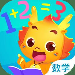 小伴龙玩数学版下载_小伴龙玩数学版2021最新版免费下载