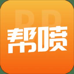 帮喷短视频app下载_帮喷短视频app2021最新版免费下载