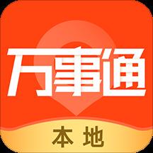 本地万事通app下载_本地万事通app2021最新版免费下载