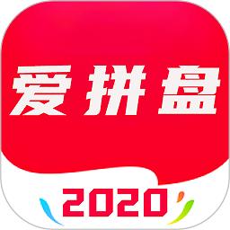 爱拼盘app下载_爱拼盘app2021最新版免费下载