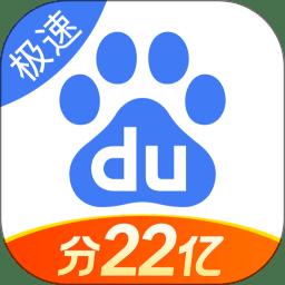 2021百度极速版app下载_2021百度极速版app2021最新版免费下载