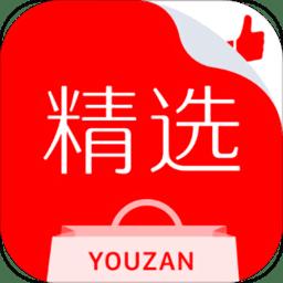 有赞精选app版下载_有赞精选app版2021最新版免费下载