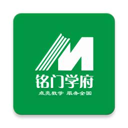 铭门学府app下载_铭门学府app2021最新版免费下载