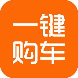 一键购车客户端下载_一键购车客户端2021最新版免费下载