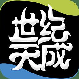天成账号管家app下载_天成账号管家app2021最新版免费下载