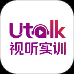 utalk视听实训智慧版下载_utalk视听实训智慧版2021最新版免费下载