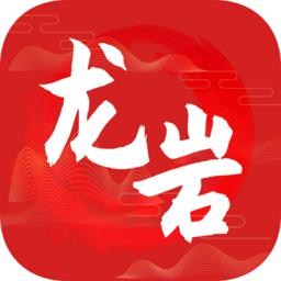 龙岩全媒体新闻中心版下载_龙岩全媒体新闻中心版2021最新版免费下载