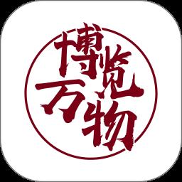 博物app下载_博物app2021最新版免费下载
