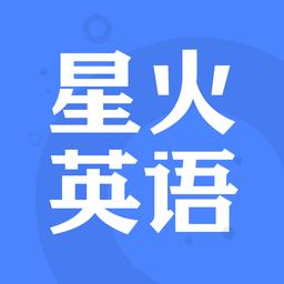星火英语app版下载_星火英语app版2021最新版免费下载