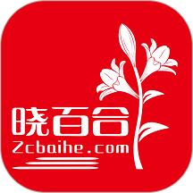 晓百合电商平台下载_晓百合电商平台2021最新版免费下载