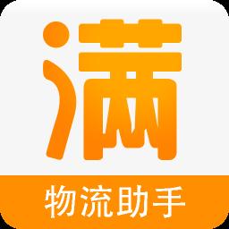 车满满物流助手app下载_车满满物流助手app2021最新版免费下载