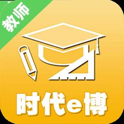 时代e教最新版下载_时代e教最新版2021最新版免费下载