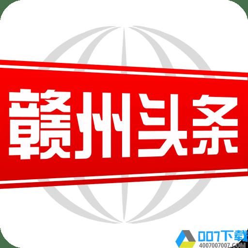 赣州头条最新版下载_赣州头条最新版2021最新版免费下载