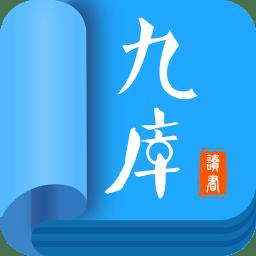 九库阅读vip破解免费版下载_九库阅读vip破解免费版2021最新版免费下载