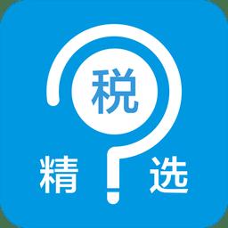 税问精选app手机客户端下载_税问精选app手机客户端2021最新版免费下载