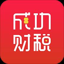 成功财税app下载_成功财税app2021最新版免费下载