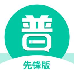 普通话学习先锋版app下载_普通话学习先锋版app2021最新版免费下载
