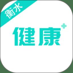 健康衡水app下载_健康衡水app2021最新版免费下载