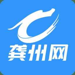 龚州网app下载_龚州网app2021最新版免费下载