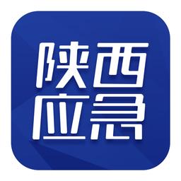 陕西应急管理厅版下载_陕西应急管理厅版2021最新版免费下载