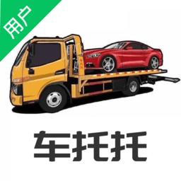 车托托道路救援app下载_车托托道路救援app2021最新版免费下载