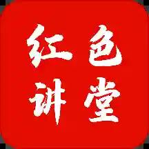 红色讲堂app下载_红色讲堂app2021最新版免费下载