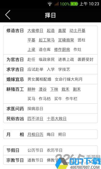 易学万年历手机版下载_易学万年历手机版2021最新版免费下载