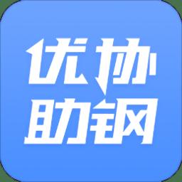 优协助钢app下载_优协助钢app2021最新版免费下载