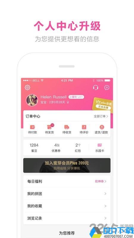 蜜芽app最新版本下载_蜜芽app最新版本2021最新版免费下载
