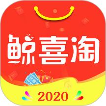 鲸喜淘app下载_鲸喜淘app2021最新版免费下载