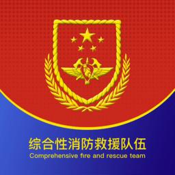 智慧消防队手机app下载_智慧消防队手机app2021最新版免费下载