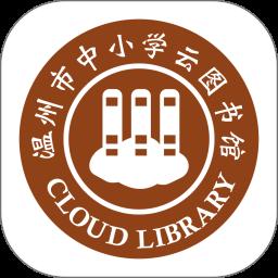 温州云图书馆app下载_温州云图书馆app2021最新版免费下载