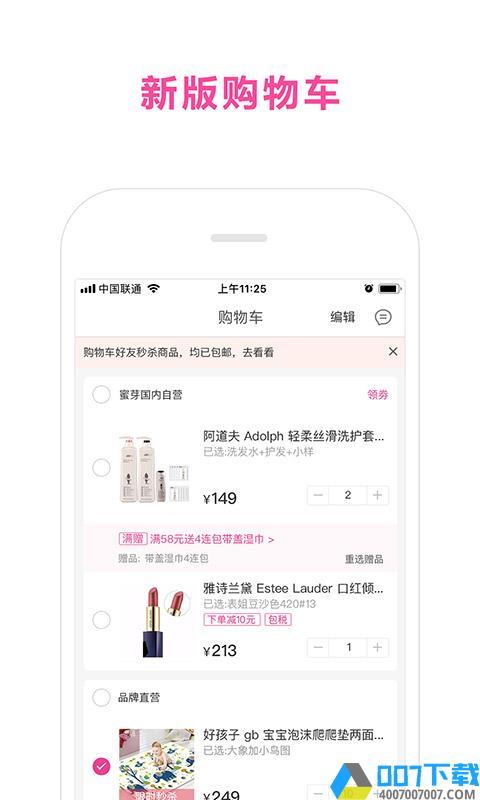 蜜芽app官方免費下載新版本