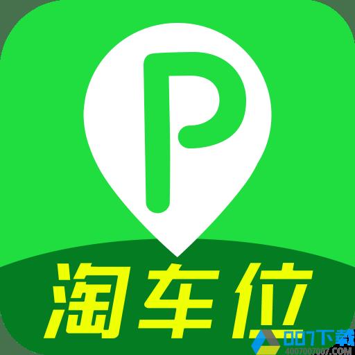 淘车位e共享停车app下载_淘车位e共享停车app2021最新版免费下载