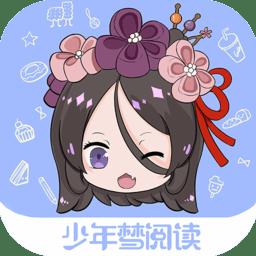 少年梦阅读app下载_少年梦阅读app2021最新版免费下载
