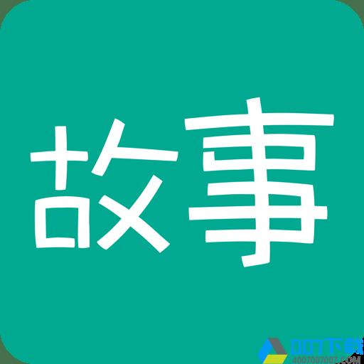 每天读点故事app下载_每天读点故事app2021最新版免费下载